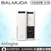限時88折  BALMUDA AirEngine 空氣清淨機 1100SD【24H快速出貨】 日本設計公司貨 保固一年