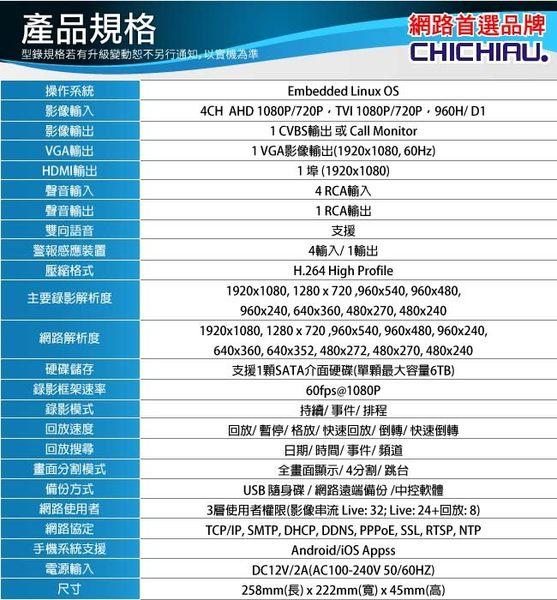【CHICHIAU】4路1080P AHD-TVI 3合一台製單硬碟款混搭型數位監控錄影主機