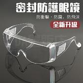 【現貨】護目鏡 防護眼鏡 防疫 防飛沫 防口水 防塵 防風 眼鏡 防飛濺 防霧 透明 平光 包覆式
