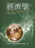 (二手書)經濟學:理論與實際 (六版‧上冊)