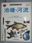 【書寶二手書T6/少年童書_QCC】目擊者叢書-池塘河流