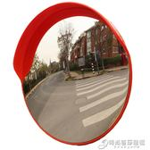 交通廣角凸面反光鏡60cm道路廣角鏡凸球面鏡轉角彎鏡凹凸鏡防盜鏡WD 時尚芭莎