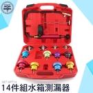 利器五金 MET-WPT14 汽車14件組測漏測漏器 汽車水箱加壓測漏器