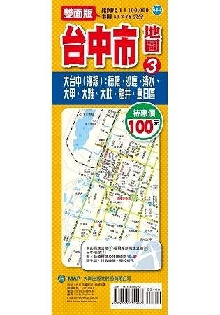 台中市地圖3