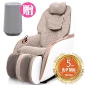 【周年慶特企折3111元】Mini 玩美椅 Pro 按摩沙發按摩椅 TC-296~贈伊萊克斯Flow A3立體氣旋空氣清淨機