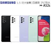 SAMSUNG Galaxy A52s 5G(8G+256G)四鏡64MP高畫素IP67防水手機