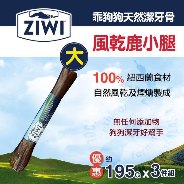 【毛麻吉寵物舖】ZiwiPeak巔峰 乖狗狗天然潔牙骨-鹿小腿(L)-三件組 寵物零食/耐咬