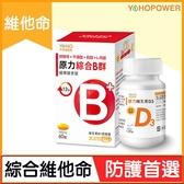 【滿分陽光能量】綜合維他命 維生素B群含鋅+維生素D 悠活原力 防疫防護