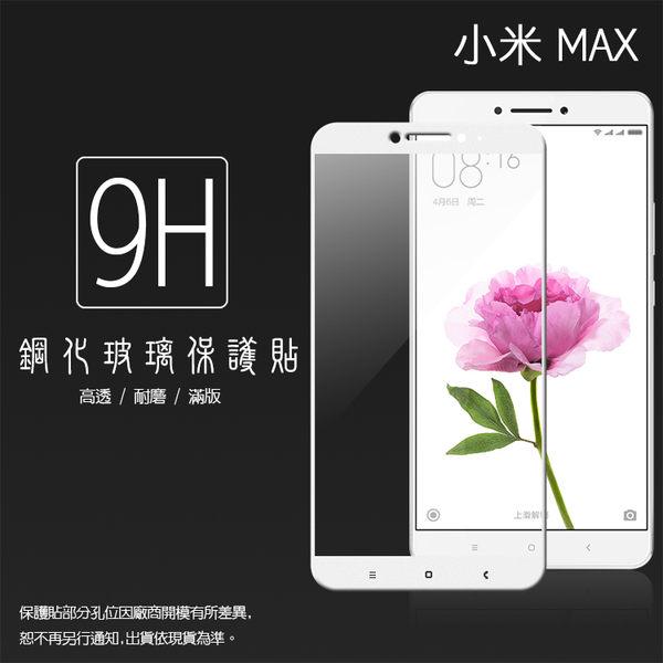 ▽MIUI Xiaomi 小米 Max 滿版 鋼化玻璃保護貼/全螢幕/全屏/9H硬度/高清透/強化/防爆/防刮