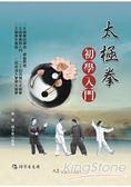 太極拳初學入門(附DVD)