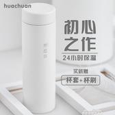 華川316不銹鋼保溫杯直身杯商務便攜大容量男女學生韓版清新文藝  夢娜麗莎