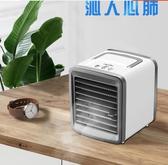充電式迷你空調扇靜音小型冷風機噴霧小空調學生宿舍水冷制冷風扇 ATF「青木鋪子」