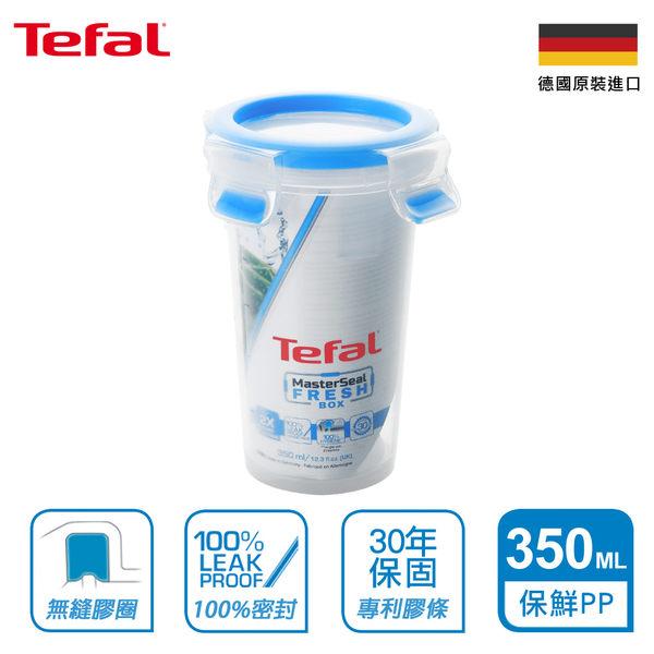 Tefal法國特福 德國EMSA原裝 無縫膠圈PP保鮮盒 350ML 圓型(輕便水杯) SE-K3022812