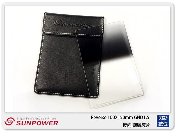 登錄贈支架+轉接環~ SUNPOWER Reverse 100X150mm GND1.5 反向 方型漸層鏡(湧蓮公司貨)