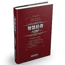 簡體書-十日到貨 R3Y【智慧經營】 9787516411049 企業管理出版社 作者:大川隆法