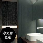 麗彩(Lilycolor)【塗完膠壁紙- 單品5m起訂】摩登 廁所 牆紙 LV-6269