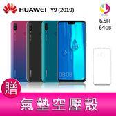 分期0利率 華為 HUAWEI Y9 2019 智慧型手機 贈『氣墊空壓殼*1』