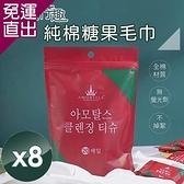 小魚嚴選 糖果毛巾(獨立包裝) 20顆/袋x8袋【免運直出】