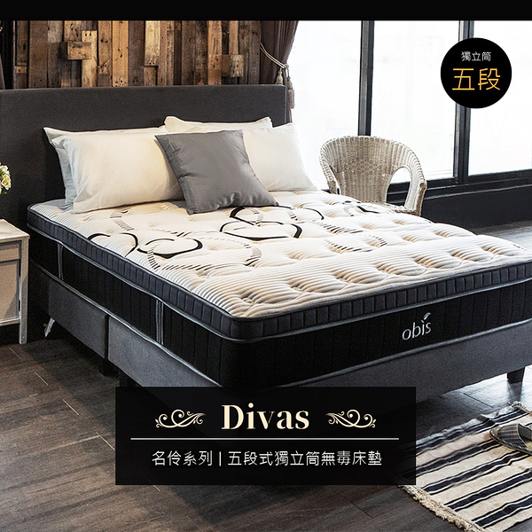 單人加大3.5尺 Divas名伶系列-五段式獨立筒無毒床墊[單人3.5×6.2尺]【obis】