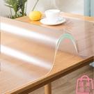 桌布防油免洗防燙透明餐桌墊PVC塑料茶幾水晶板【匯美優品】