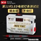 免拆屏LED背光液晶電視維修檢測燈珠燈帶...