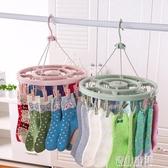 衣夾 2個裝 圓形的晾衣架帶夾子多功能家用曬襪子架子加厚防風掛鉤衣服