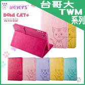 ◎【福利品】台灣大哥大 TWM Amazing P5 多米貓 韓式風格系列 平板側掀皮套 可立式 側翻 保護套