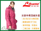 ╭OUTDOOR NICE╮意都美LITUME 女款中長羽絨外套 F3152 紫紅 羽絨衣 羽絨大衣 防風外套 雪衣