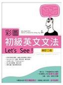 書彩圖初級英文文法Let 's See ~修訂二版~菊8K 軟皮精裝