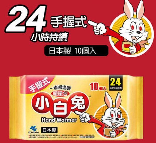 【現貨】小白兔暖暖包-手握式(10片X24包/箱)