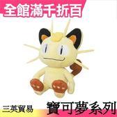 【喵喵】日本原裝 三英貿易 寶可夢系列 絨毛娃娃 第4彈 口袋怪獸 皮卡丘【小福部屋】