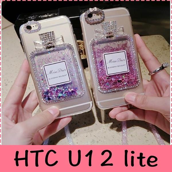【萌萌噠】HTC U12 lite (6吋)  創意流沙香水瓶保護殼 水鑽閃粉亮片軟殼 手機殼 手機套 附掛繩