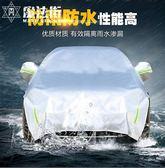 汽車遮陽罩半罩半車衣鋁膜汽車防曬隔熱罩 魔法街