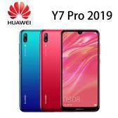 華為 Huawei Y7 Pro(2019) 6.26吋 3G/32G-紅/藍[24期0利率]