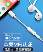 ZMI紫米MFi蘋果手機耳機轉接頭iPhone音訊轉接線Lightning轉3.5mm介面插頭