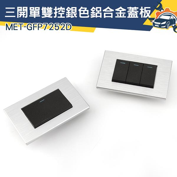 《儀特汽修》MET-WTGFP7252D開關面板 三開單雙控銀色鋁合金蓋板 裝潢大樓家用設計