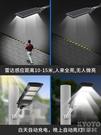 太陽能庭院燈戶外路燈超亮大功率家用新農村照明LED天黑自動感應 京都3C