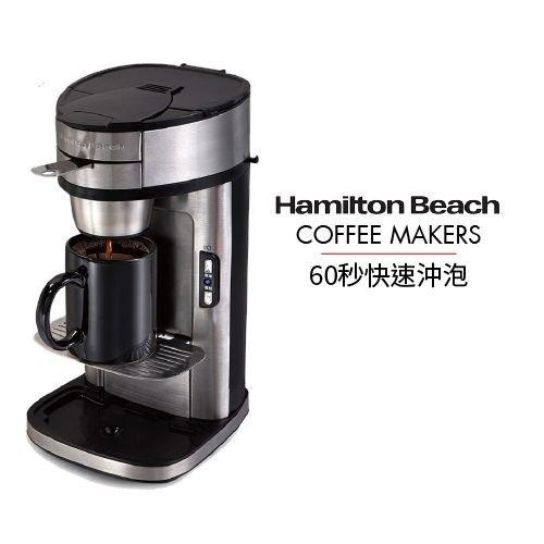 【公司貨】Hamilton Beach 漢美馳 美式咖啡機 COFFEE MAKERS A84