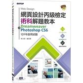 網頁設計丙級檢定術科解題教本(109年啟用試題)