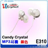 人因科技 E310 鋁合金高音質耳機-銀白 ☆pcgoex 軒揚☆