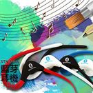 【手配任選3件88折】STN-810A 運動型 耳掛式 耳塞式 藍芽耳機 聽音樂 接聽電話 黑/藍/白/紅