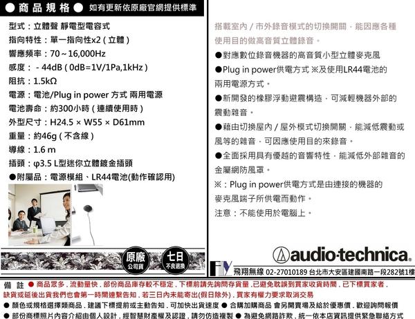 《飛翔無線》audio-technica 鐵三角 AT-9920 桌上型立體麥克風〔會議錄音 屋內屋外〕AT9920