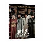 興夫:撼動朝鮮的文學家 DVD Heung Boo-The Revolutionist 免運 (購潮8)