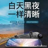 行車記錄儀汽車載前後雙錄高清夜視免安裝無線全景帶倒車影像YYJ 阿卡娜