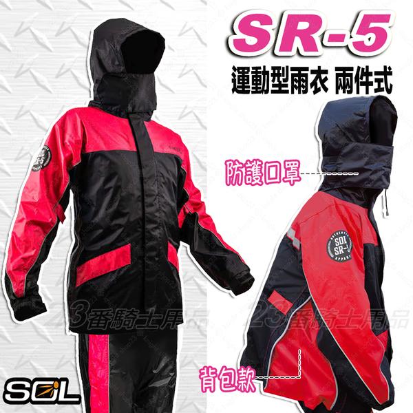 【SOL SR-5 背包款】SR5 兩件式雨衣 側邊拉鏈 3M反光條 藍色 防風 防水
