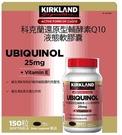 促銷到5月25日 C662630 KIRKLAND SIGNATURE 還原型輔酵素Q10 150粒