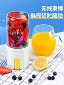 榨汁機榮事達便攜式榨汁機家用水果小型充電迷你炸果汁機電動學生榨汁杯【母親節新品】