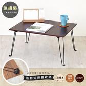 【Hopma】輕巧和室桌胡桃木