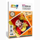 Color-Dance 彩之舞 HY-B75 A4 珍珠面 高畫質數位相紙–防水 265g 25張/包