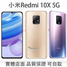 全新未拆封 國際版 小米Redmi 10X 5G雙卡雙待 6G+128G 4800萬流光鏡頭 4520MAH電池 實體門市 歡迎自取